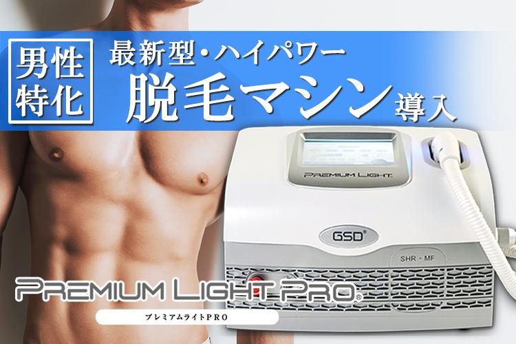 埼玉川口のメンズ【be!dandy】男性特化脱毛マシン導入