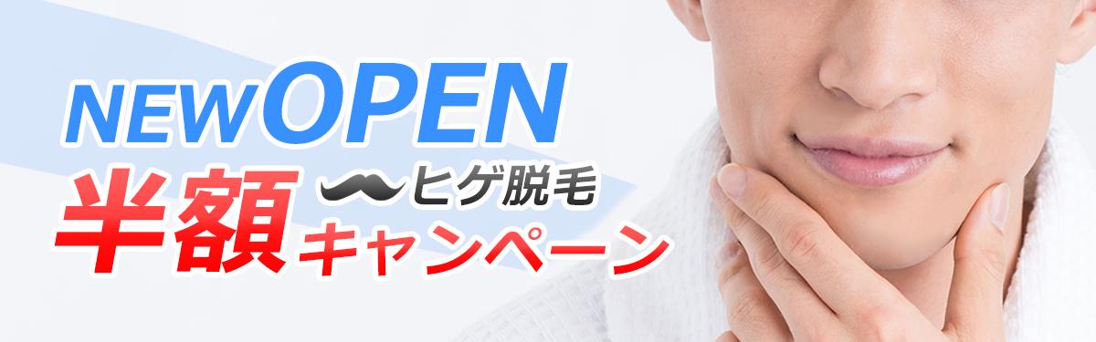 埼玉東川口のメンズ脱毛【be-dandy】ヒゲ脱毛半額キャンペーン